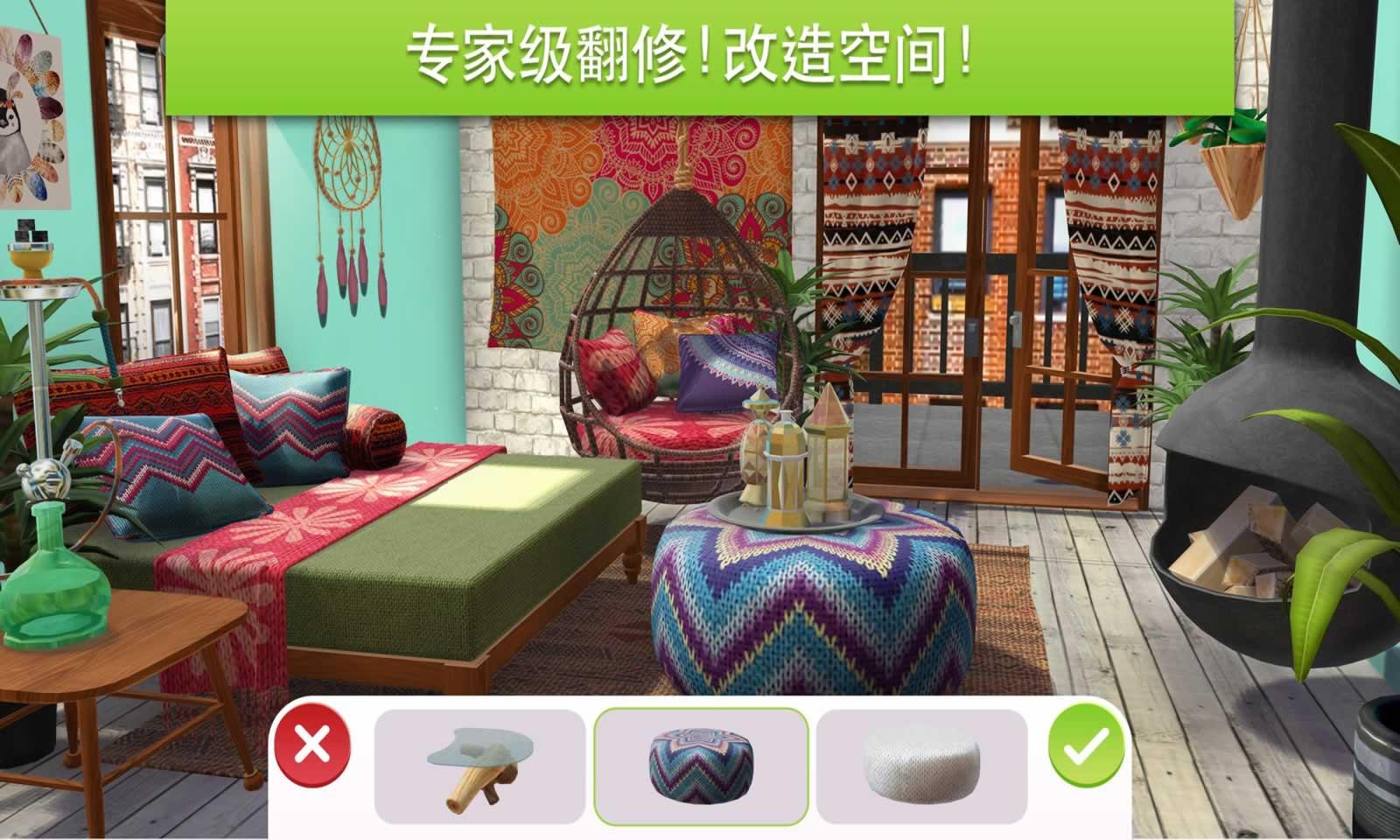 家居设计改造王最新破解版游戏截图