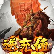 大军师(送海量橙将)v1.0.0 安卓版