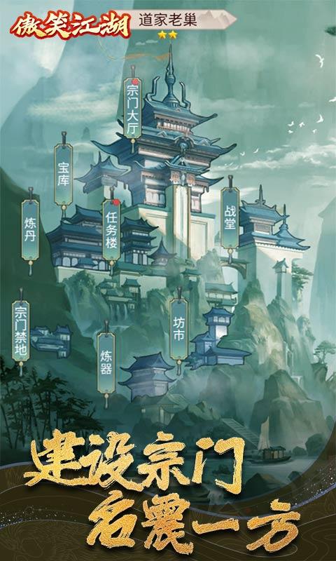 傲笑江湖(真·文字修仙)游戏截图
