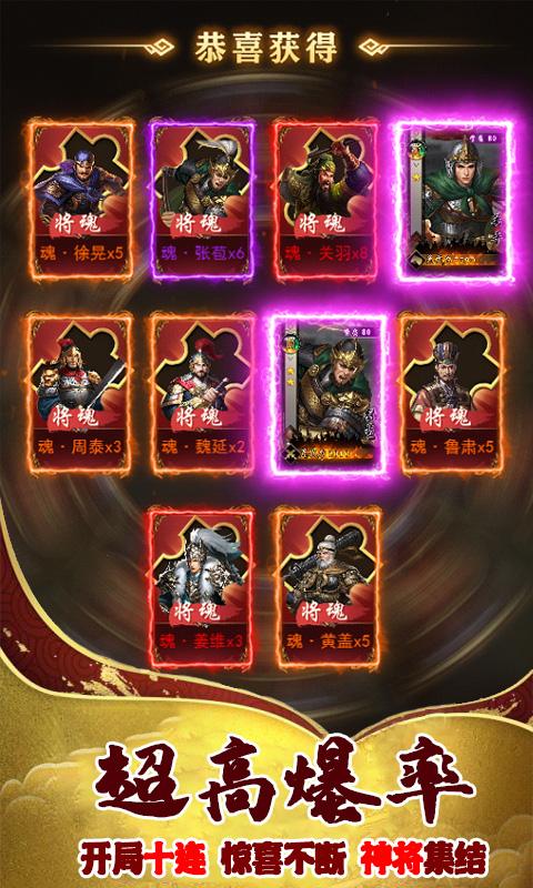 英雄三国志(BT版)游戏截图
