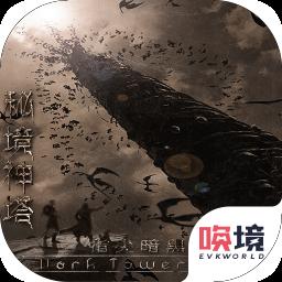 秘境神塔中文最新版图标