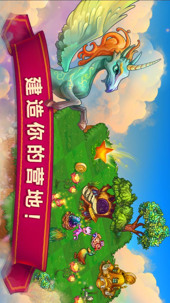 合成龙中文破解版游戏截图