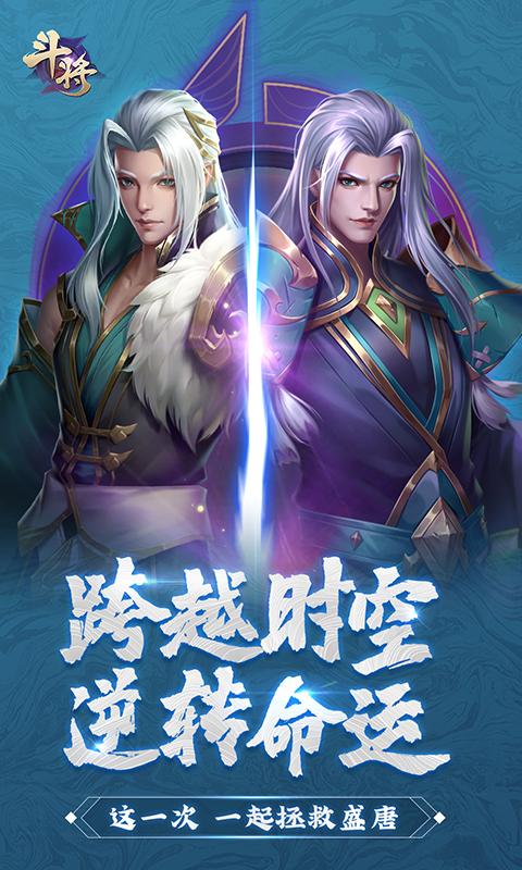 斗将(官方版)游戏截图