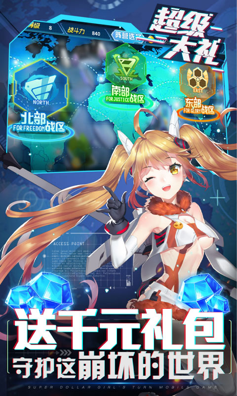 兵器少女(送无门槛充)游戏截图