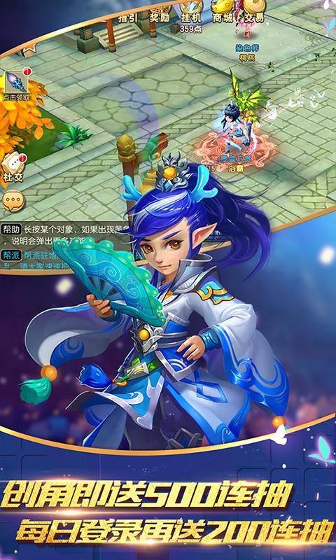 仙灵世界穿越版(无限抽)游戏截图