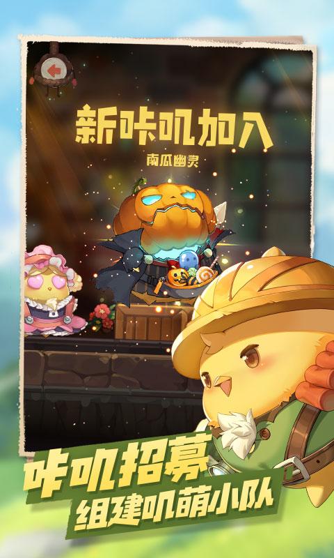 咔叽探险队官方版游戏截图