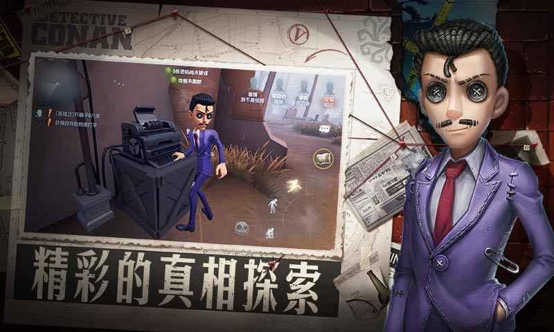 第五人格(名侦探柯南联动)游戏截图