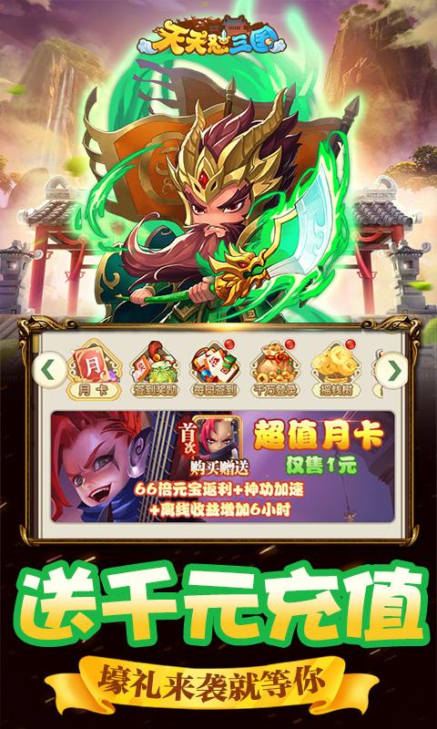 天天怼三国(送1000元充值)游戏截图