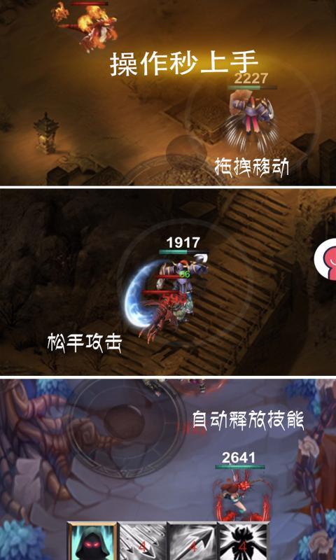 秘境神塔破解版游戏截图