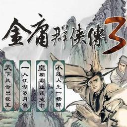 金庸群侠传3手机版带密令版本图标