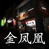 金凤凰游戏最新版图标