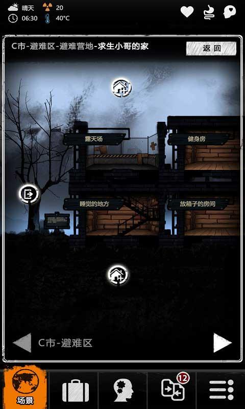 重建家园破解版游戏截图