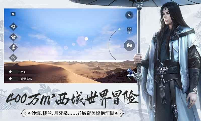 一梦江湖(惊蜃影)游戏截图