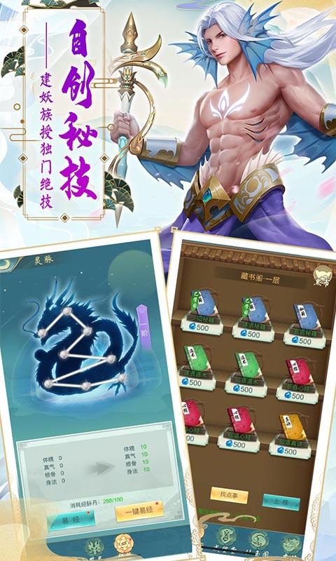 九仙图(挂机版)游戏截图