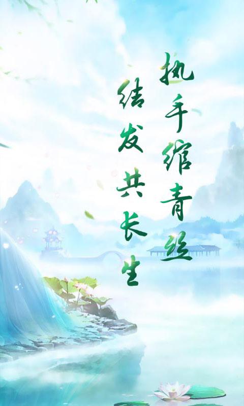 仙侠奇缘(官方版)游戏截图