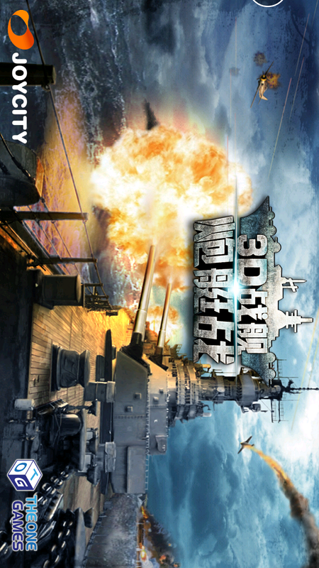 炮艇战3D战舰最新破解版游戏截图