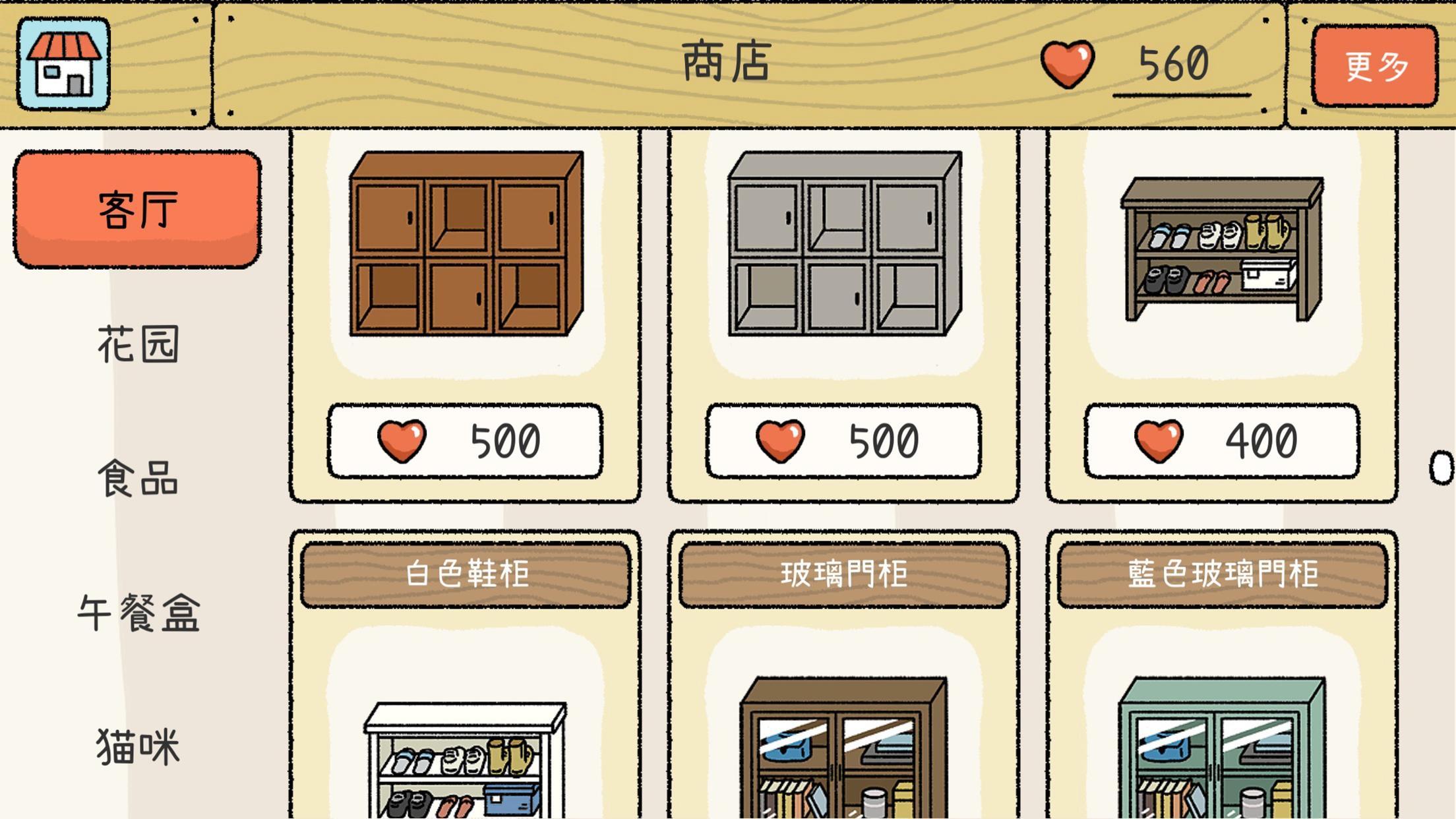 萌宅物语游戏截图