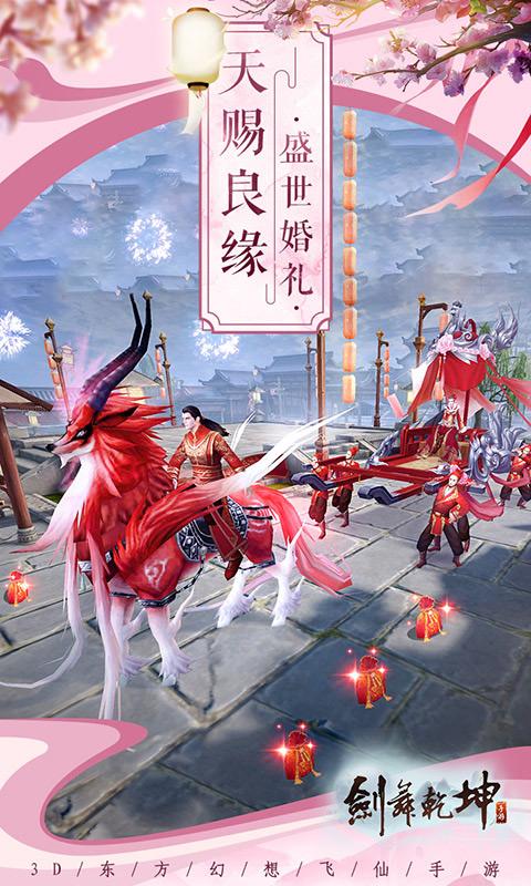 剑舞乾坤(官方版)游戏截图