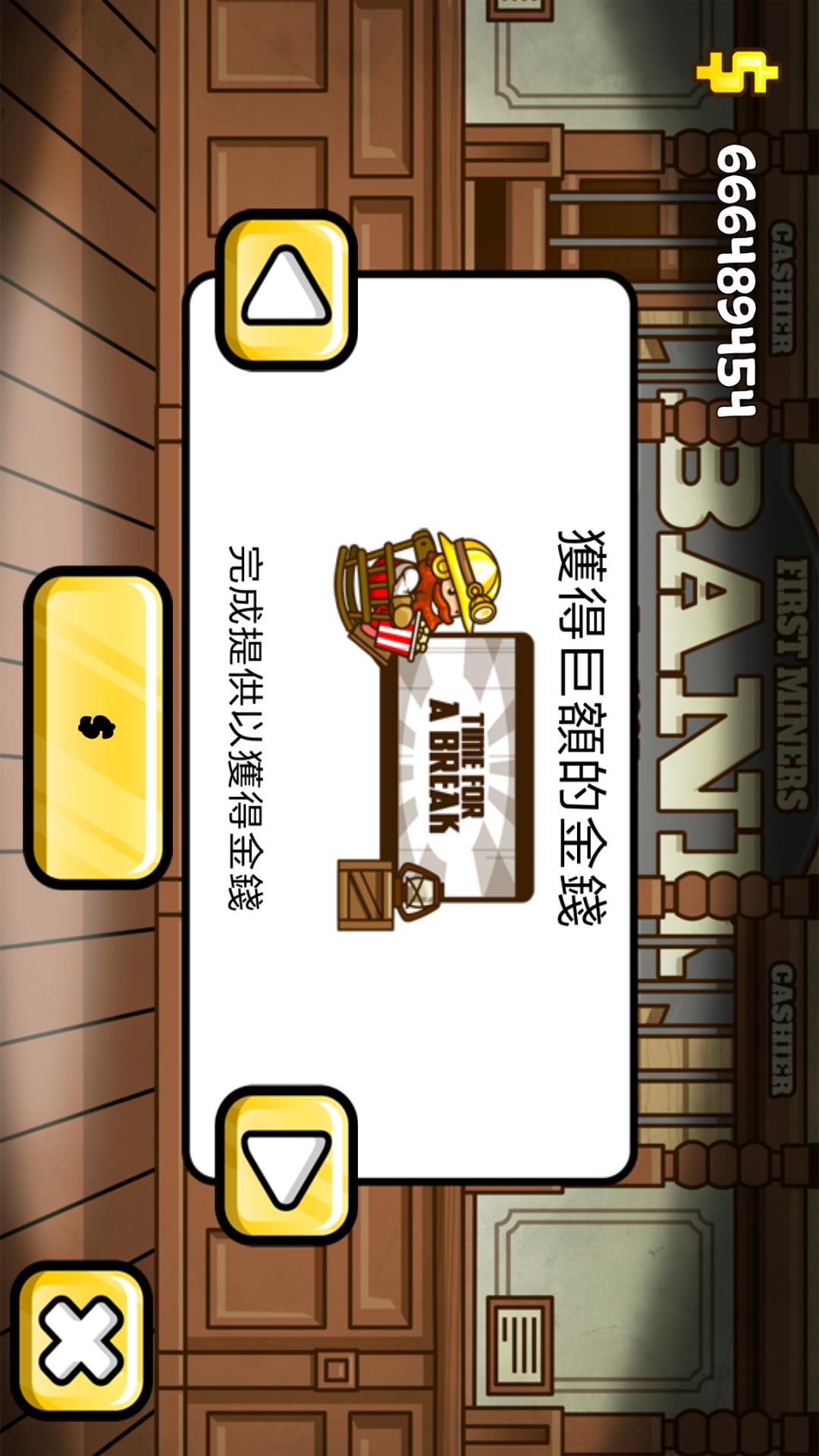 小小矿工中文破解版游戏截图