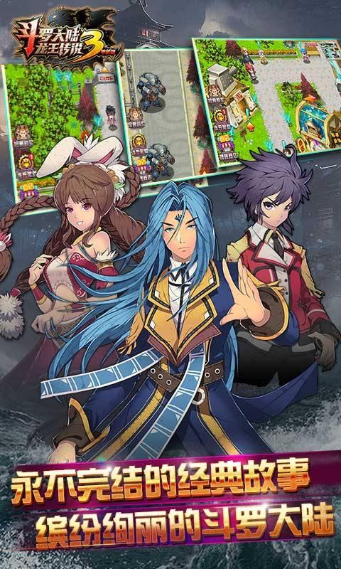 斗罗大陆3龙王传说单机版无限联邦币破解版游戏截图