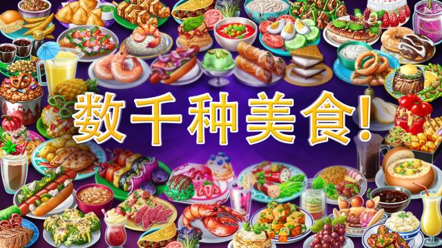 虚拟家庭煮饭无限金币版最新破解游戏截图