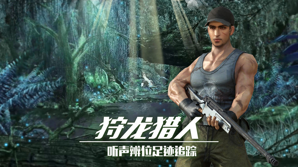 恐龙狙击猎手安卓破解版最新游戏截图