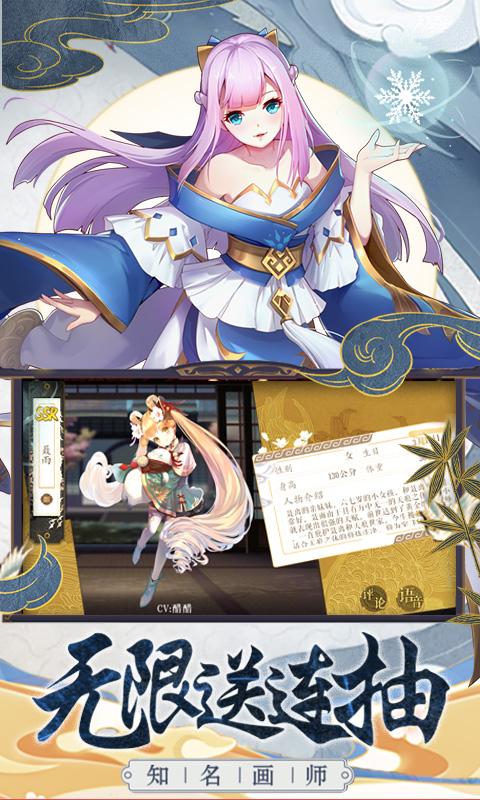 妖神记(送正版周边)游戏截图