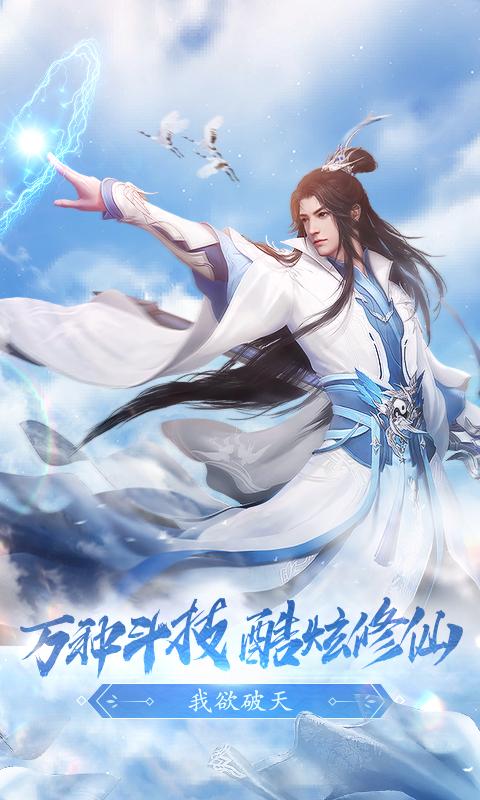 一剑成仙(官方版)游戏截图