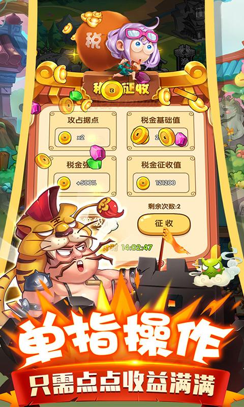 名将萌萌消游戏截图