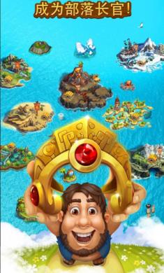 部落族群Tribez2020破解版游戏截图