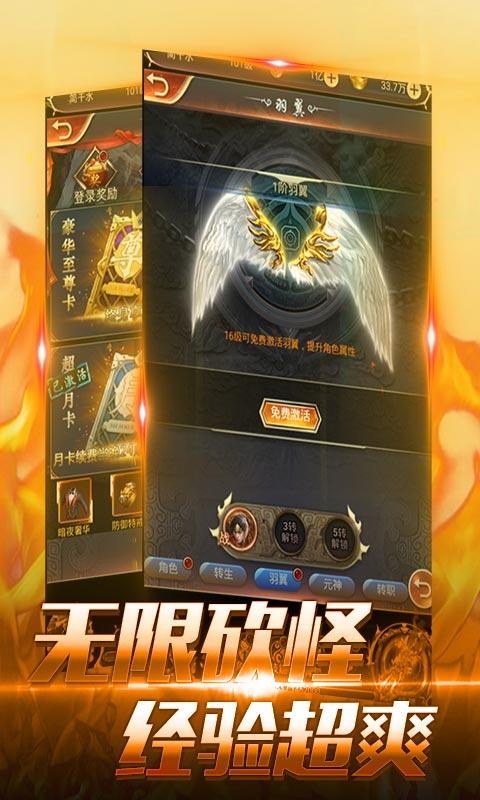 神魔传说(登录送神器)游戏截图