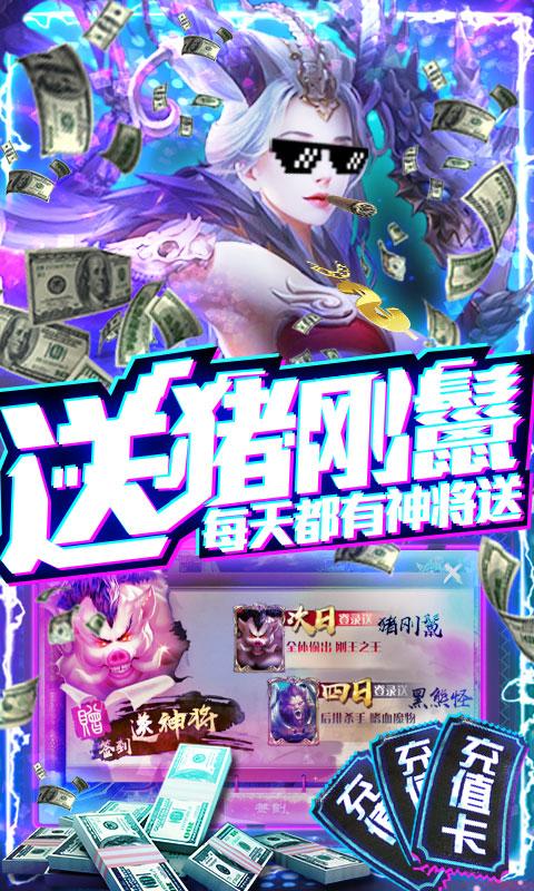 西游悟空传(送无限充值)游戏截图