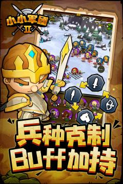 小小军团2中文内购版游戏截图