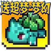 口袋精灵(送超梦+梦幻)图标