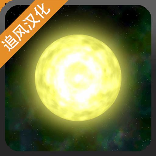 太阳系行星2汉化版拇指玩汉化破解版图标