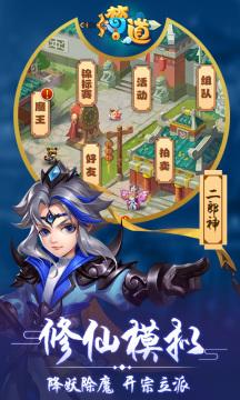 梦道(商城版)游戏截图