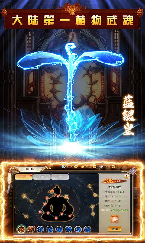 圣堂之战(送千元充值)游戏截图