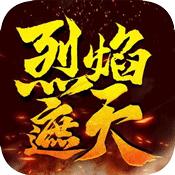 烈焰遮天(三职业)图标