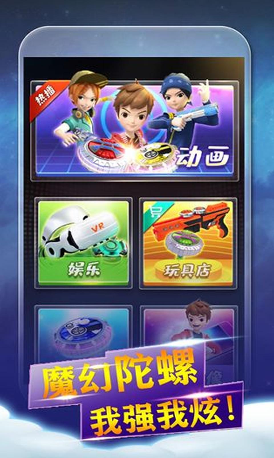 魔幻陀螺中文最新破解版游戏截图