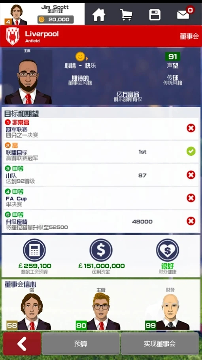 足球俱乐部经理2021中文破解版游戏截图