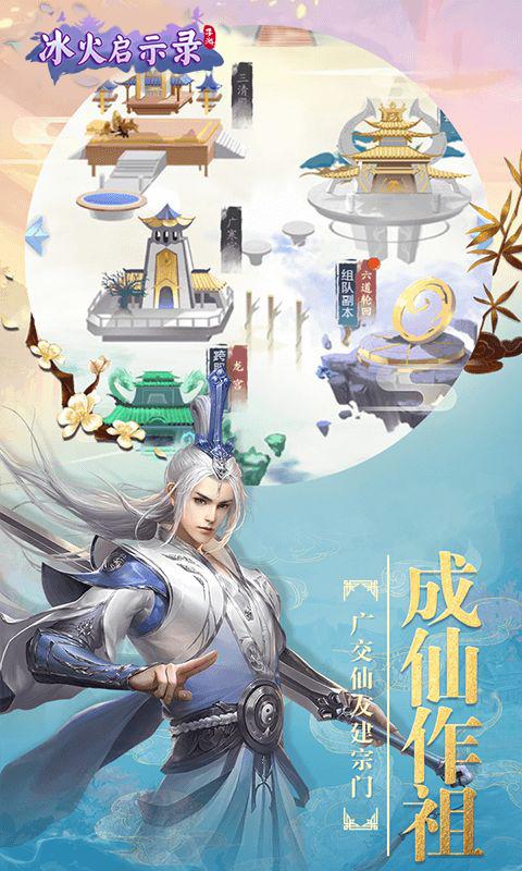 冰火启示录(仙侠巨作)游戏截图