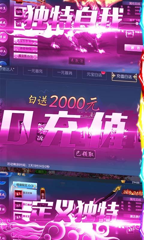魔侠传(开服送2000充)游戏截图