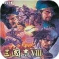 三国志8中文版图标