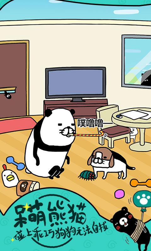 熊猫和狗游戏截图