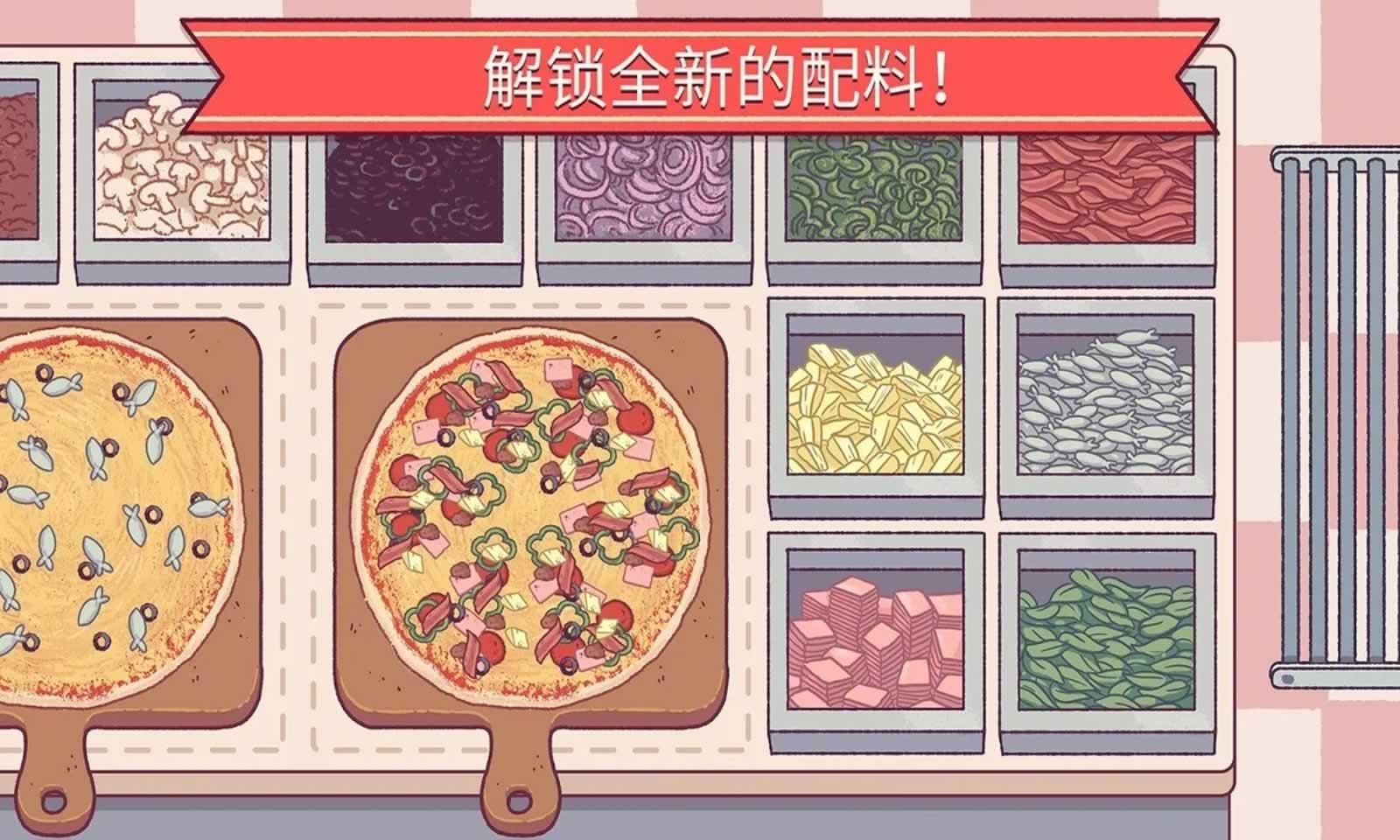 可口的披萨美味的披萨无限钞票版游戏截图