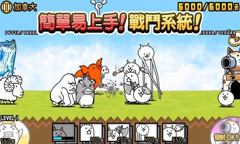 猫咪大战争游戏截图