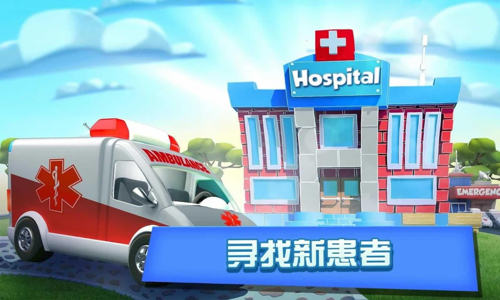 梦想医院2020最新破解版游戏截图