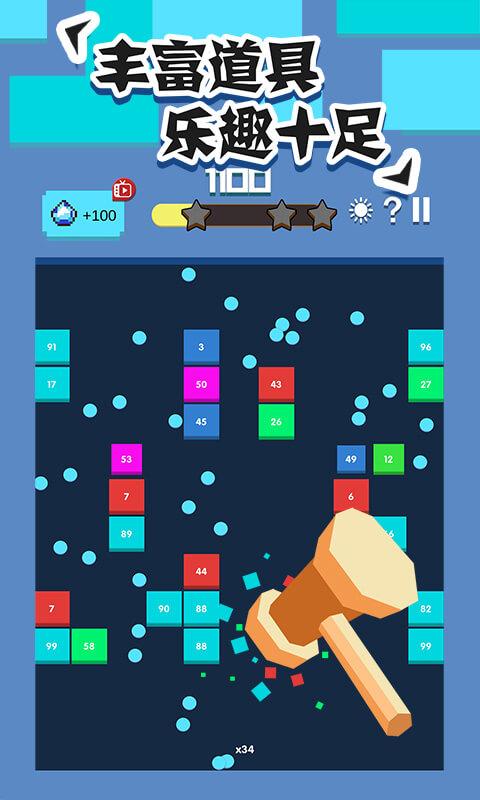 全民打砖块最新破解版游戏截图
