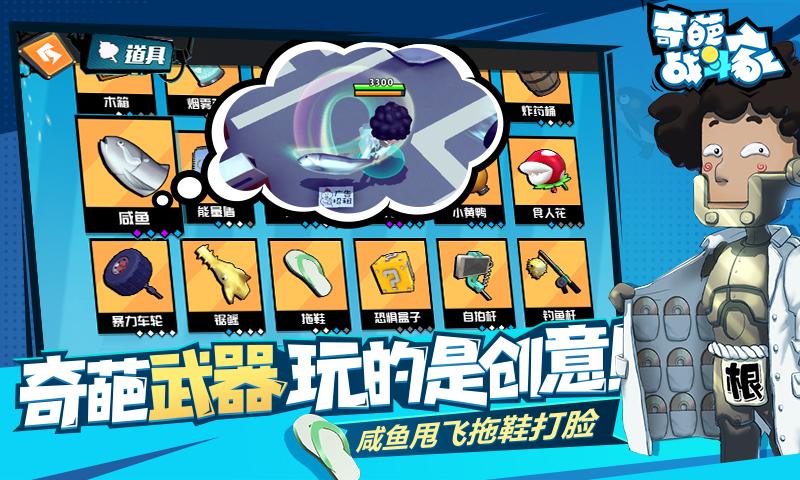 奇葩战斗家2020最新破解版游戏截图