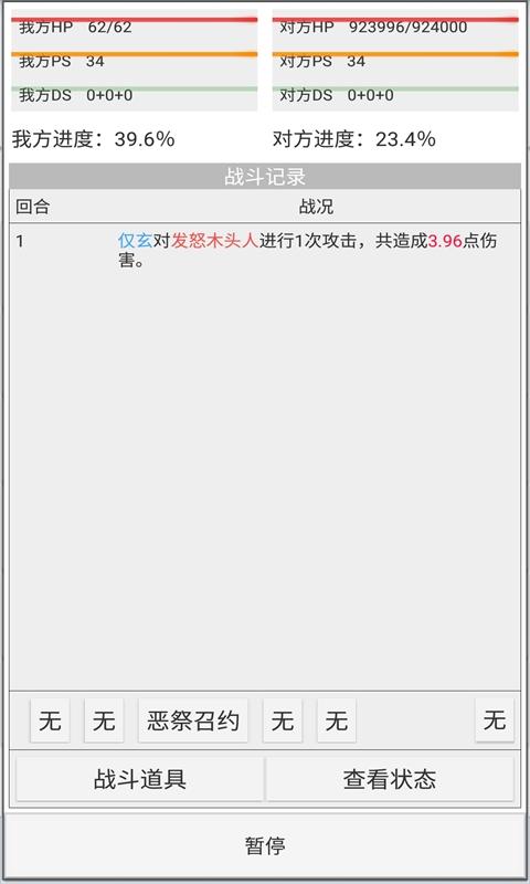 克斯多诺最新破解版v1.65游戏截图